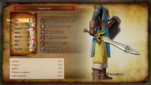 dragon-quest-11-epee-supreme-de-lumiere-niveau-3
